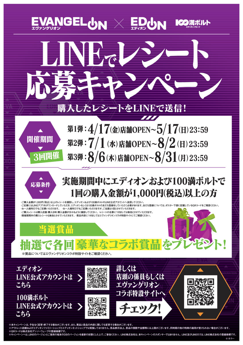 レシート line