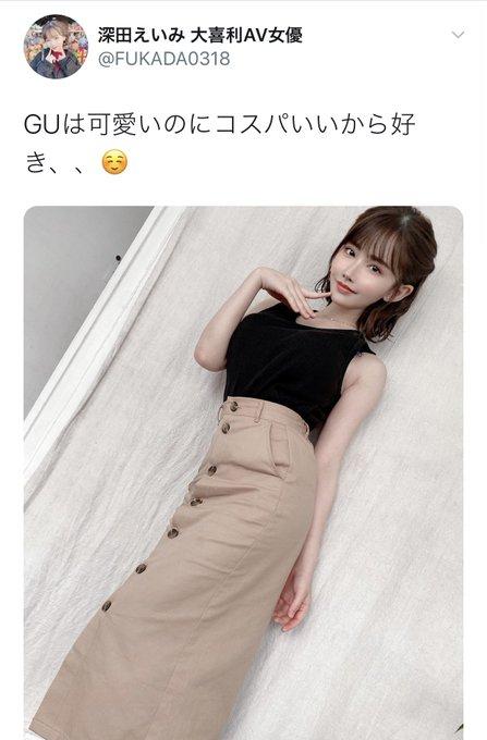 AV女優深田えいみのTwitter自撮りエロ画像75