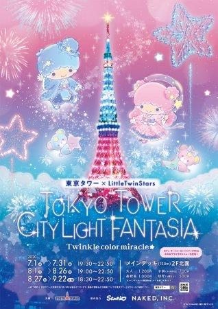 test ツイッターメディア - 『#サンリオ』リトルツインスターズ 45周年記念「東京タワー」とのコラボレーションが決定㊗️🗼🎆夏の風物詩満載のプロジェクションマッピングが上映🍦キキ&ララコラボのソフトクリーム・ドリンクが販売開催期間:7月1日(水)〜9月30日(水)https://t.co/o7BhNIBpcq https://t.co/YaBGAMSxeV