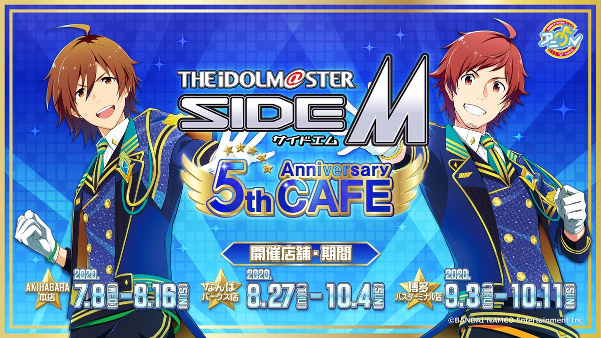 test ツイッターメディア - 【SideM】「アイドルマスター SideM 5th Anniversary CAFE」アニON STATION全国3店舗にて開催決定!→→https://t.co/qPkBJwjyii #idolmaster #SideM https://t.co/oI6sOzBh3s