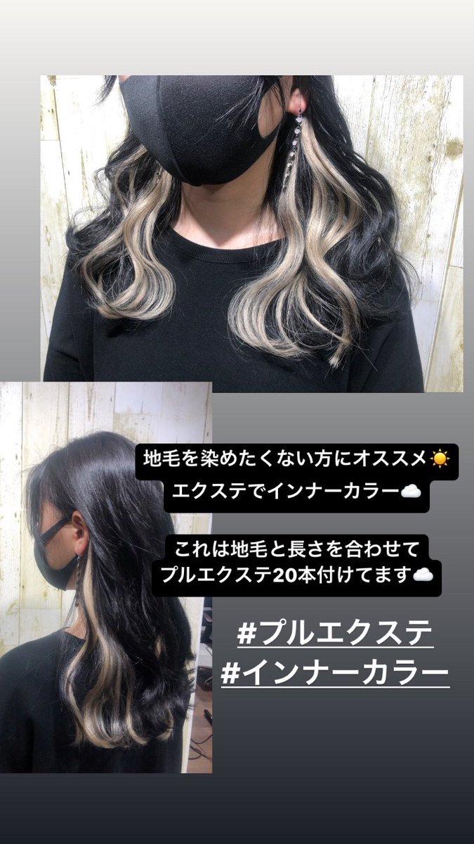 エクステ 東京 プル プルエクステ東京【シェルティフィエル】ペールカラーグラデーション☆