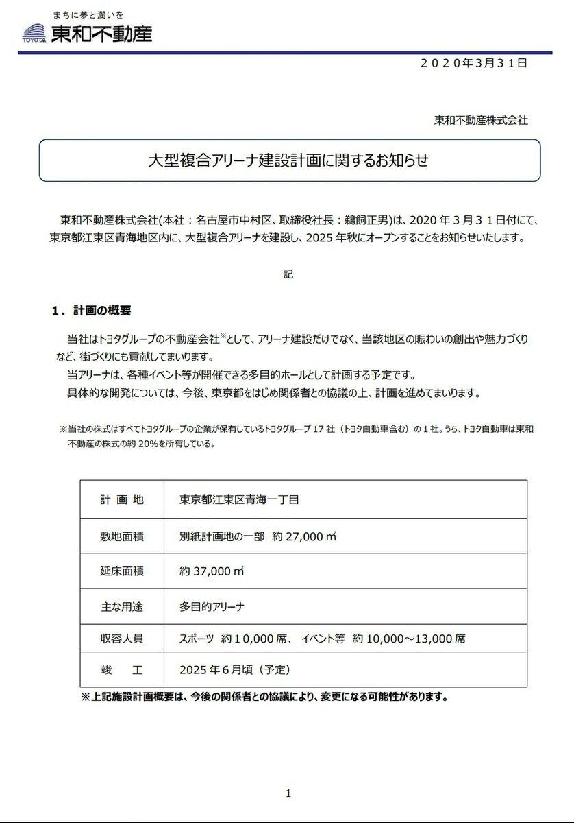 RT @u_mi_no_88: Zepp Tokyoさん無くなるんすか🥺 https://t.co/g6CQG7n6x5