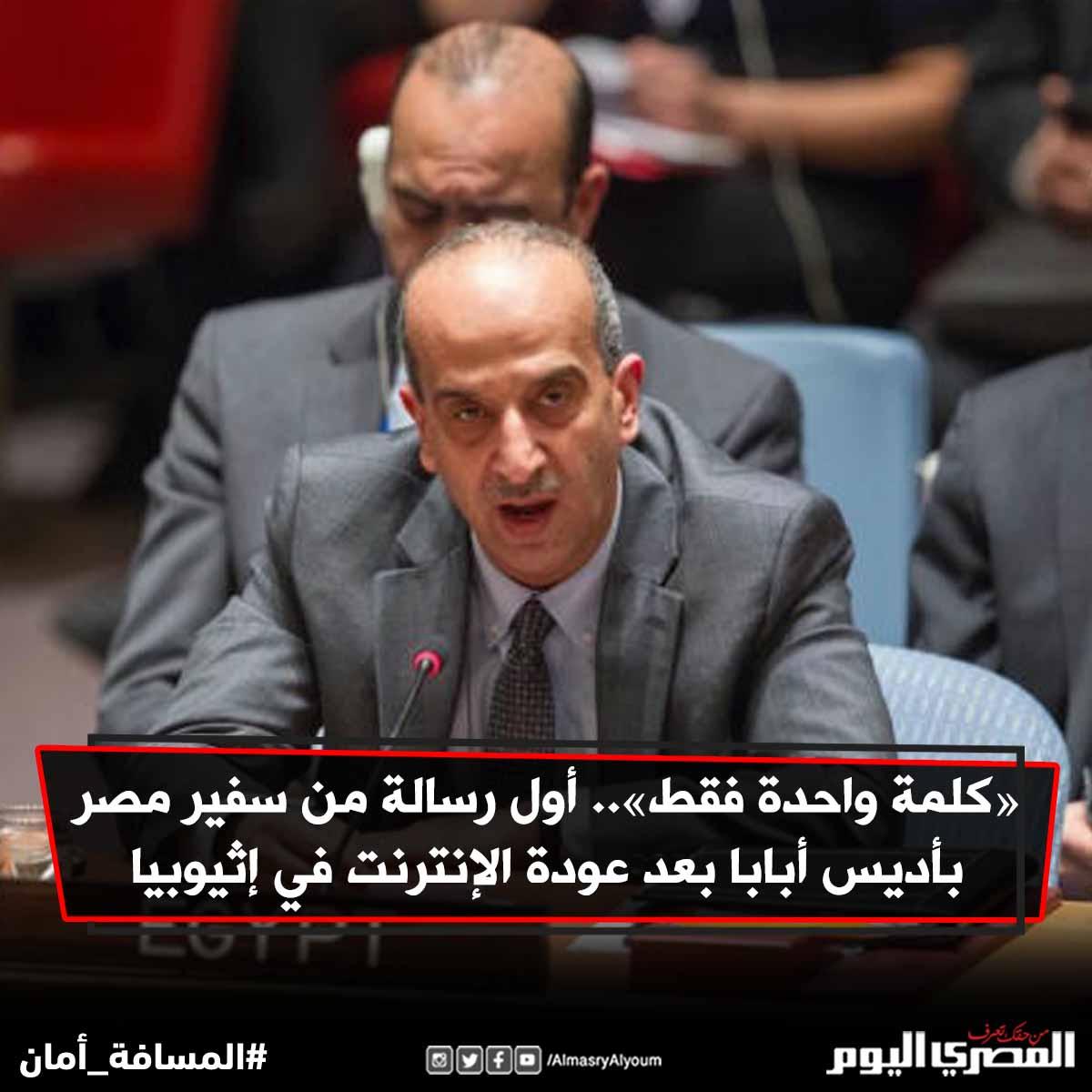 «كلمة واحدة فقط».. أول رسالة من سفير مصر بأديس أبابا بعد عودة الإنترنت في #إثيوبيا