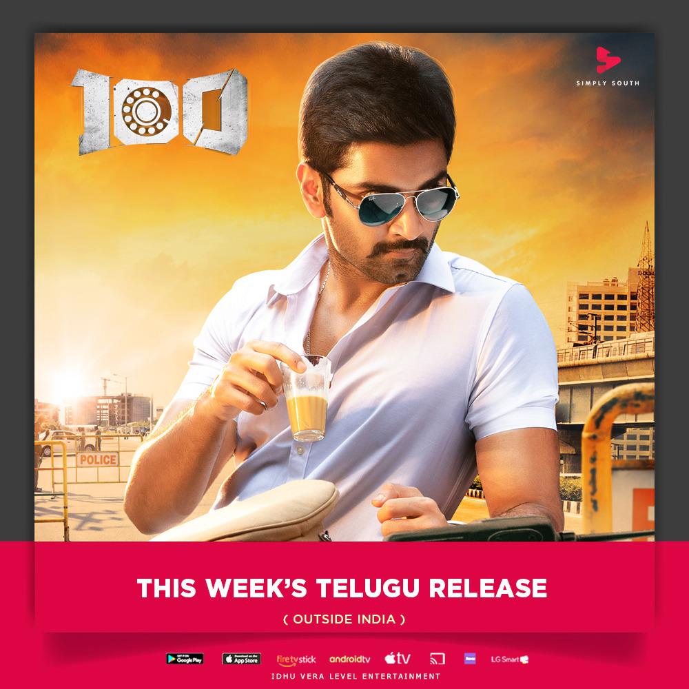 Releasing this week on Simply South:@Atharvaamurali's action thriller #100TheMovie (Outside India)  Stay tuned !  #IdhuVeraLevelEntertainment #Telugu #Tollywood #TeluguCinema #SayNoToPiracypic.twitter.com/Q48NDA4OLr