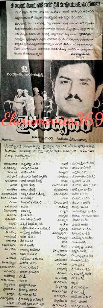 #Bhairavadweepam (1994) Movie 50 Days Centers List Producer Advertisement #Nizam Area 50 Days Only 1 Center #TeluguCinema Varaku Ah Time ki ah Star Hero Career Highest aina Blockbuster bomma #NIZAM lanti Big Area lo 50 Days 1 Center yee vachina inkoka Bomma unda Anna ? https://twitter.com/Indian_Cinema_/status/1283394995420975111…pic.twitter.com/O6PndreEHk