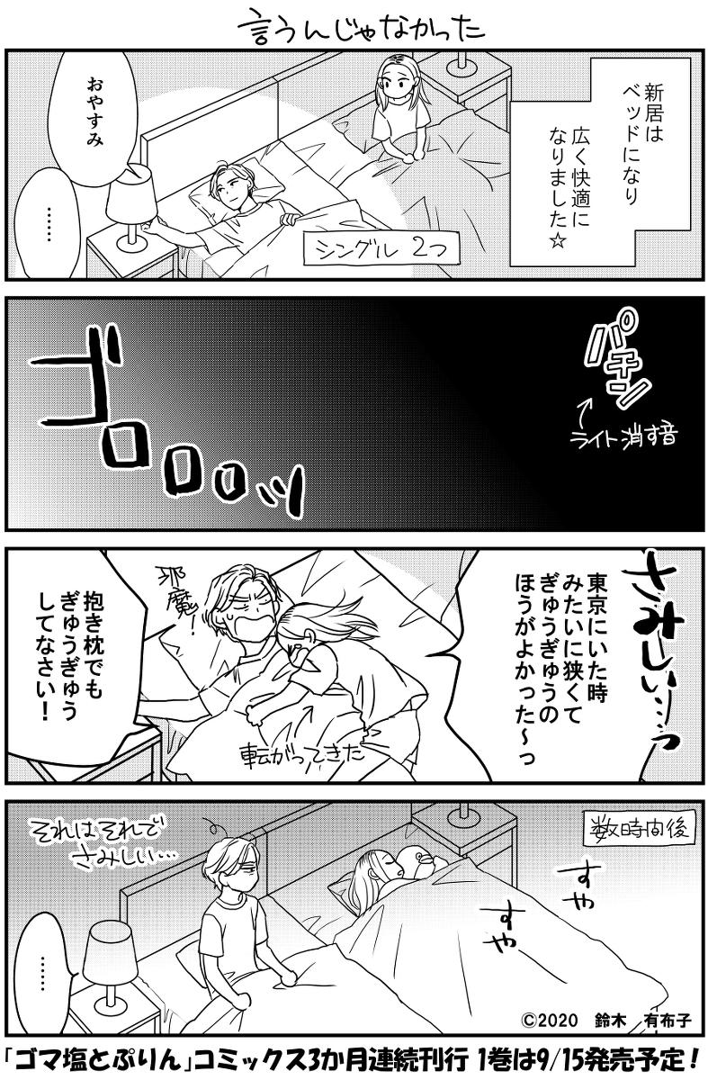 塩 ぷりん ゴマ と ゴマ塩とぷりん【ネタバレ 2話】おっさんが…エロい!
