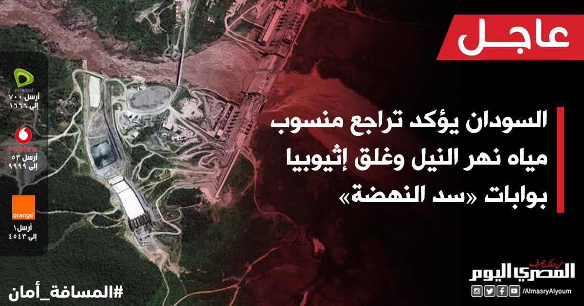عاجل من #المصري_اليوم| #السودان يؤكد تراجع منسوب مياه نهر النيل وغلق إثيوبيا بوابات #«سد_النهضة»