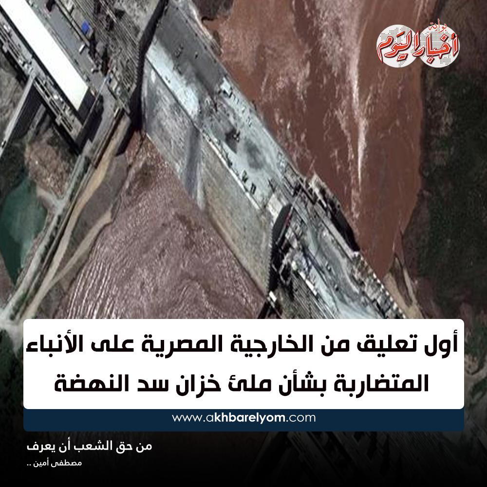 عاجل| أول تعليق من #الخارجية_المصرية على الأنباء المتضاربة بشأن ملئ خزان #سد_النهضة