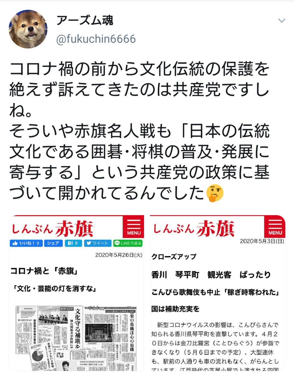 #日本共産党 #鮎とビク #リカちゃん軍団 #アームズ魂  流石は「忠犬・アム公」だワン!🐕️🦺 ご主人様を称えまくるワン!🐶 https://t.co/291qG8S79A