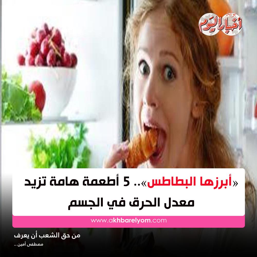 «أبرزها #البطاطس».. 5 أطعمة هامة تزيد معدل الحرق في الجسم