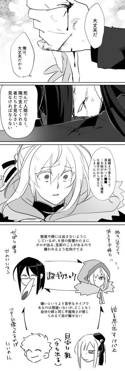伏月 (@hukugetu11) さんの漫画   745作目   ツイコミ(仮)