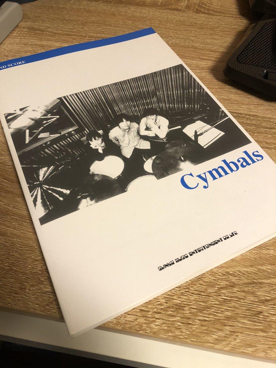ようやく入手!スコア読んでるだけで楽しい〜!明日から練習あるのみ! #cymbals https://t.co/TIgUPnSeUj