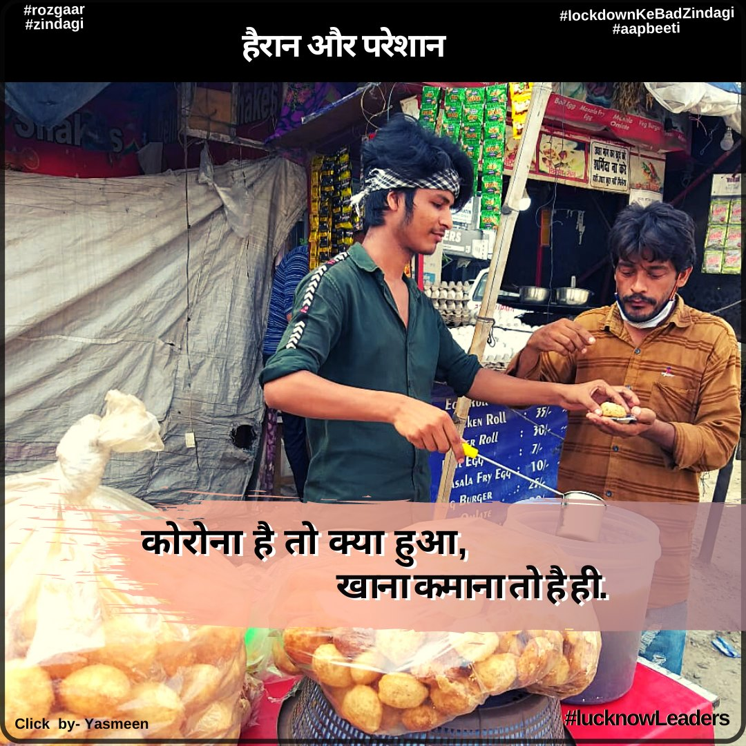 #jaankari #zindagi #lucknowLeaders #aapbeeti #rozgaar #corona #covid #information #situation #isthiti #afterlockdown https://t.co/hUXxPLIVtL