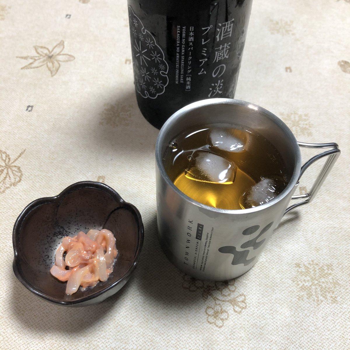 早速飲む 上品な塩辛 追加でたくあんをポリポリと 金属の匂い 赤霧で漬けた梅酒にスパークリング日本酒を混ぜて飲んだ 夜中なのにー #料理 #おつまみ #酒の肴 #お酒 https://t.co/R1dJp2w7sG