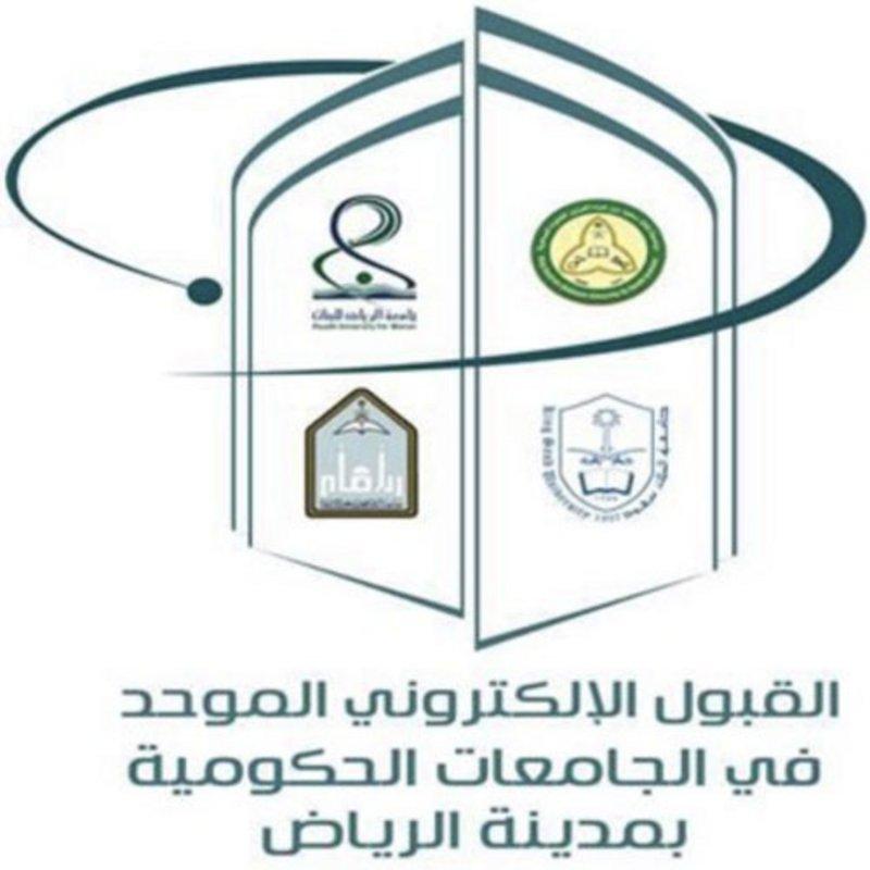 موعد بدء القبول في جامعات الرياض الحكومية، للتفاصيل  https://t.co/RiauLGkYH0  🔸مزيد من أخبار الوظائف بإنتظارك عبر الرابط التالي  https://t.co/laaAuTYN8G https://t.co/57xXtNWo4B