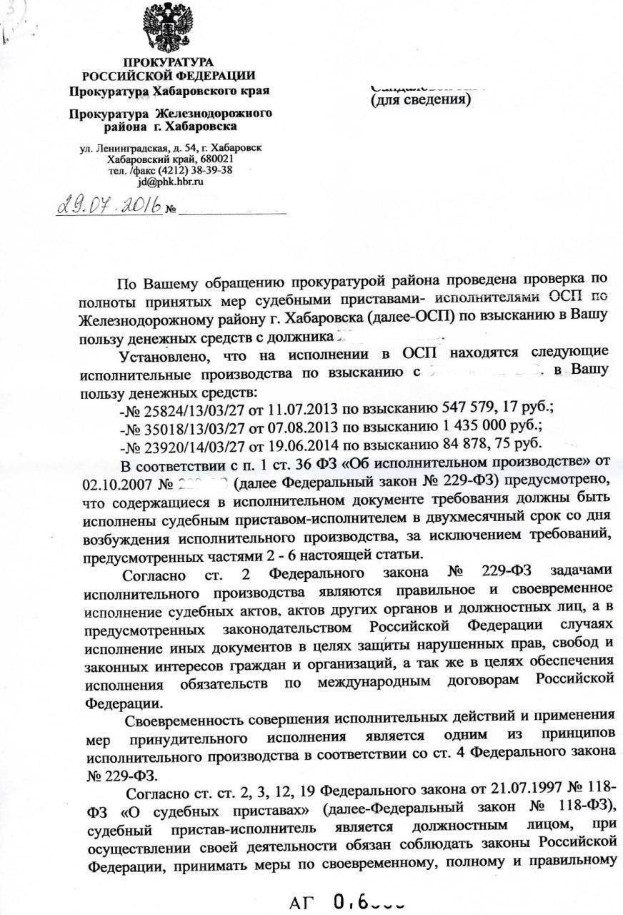 Постановление прокуратуры Хабаровского края