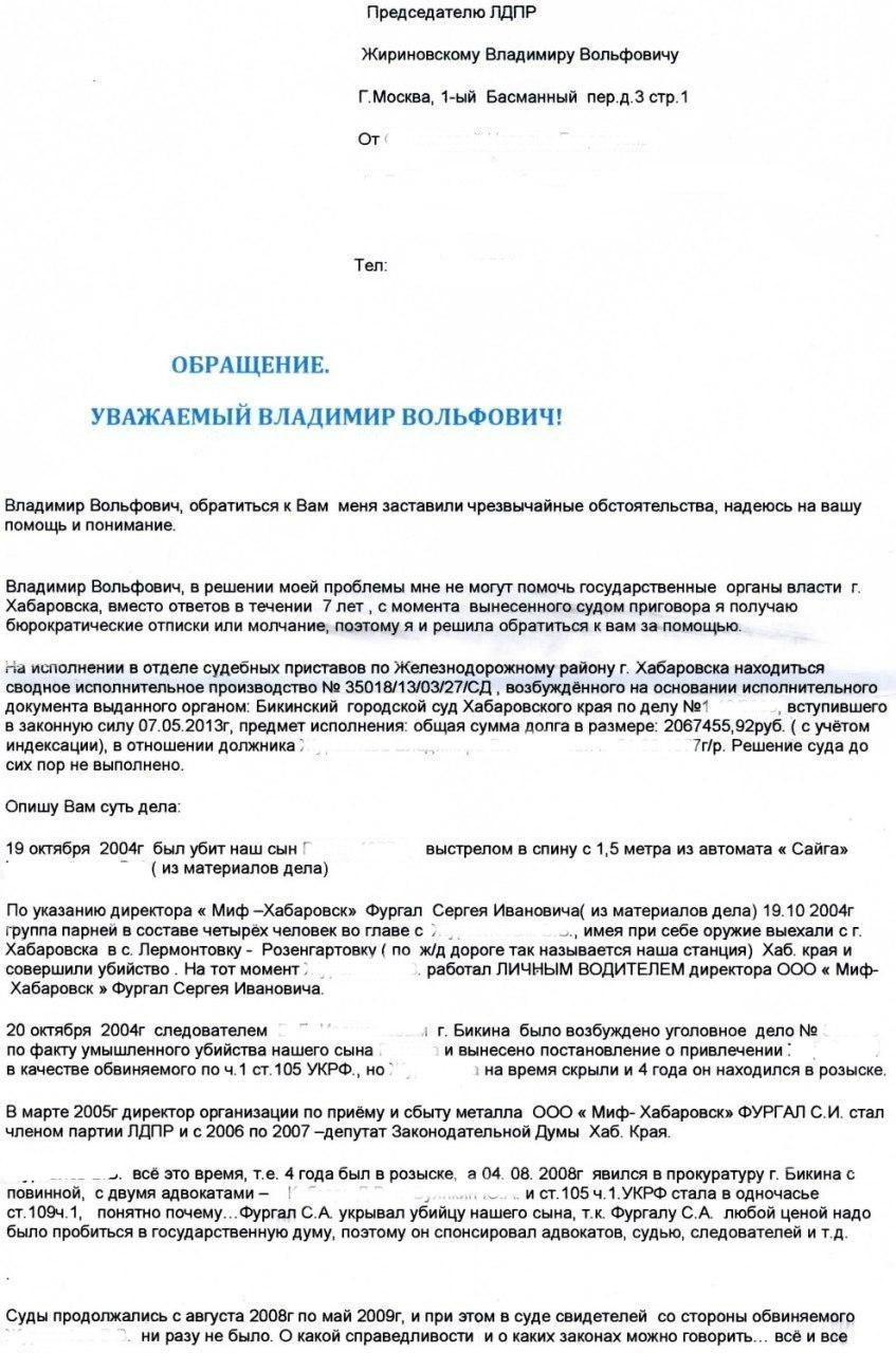 Обращение к Жириновскому