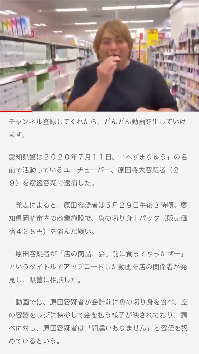容疑 者 原田