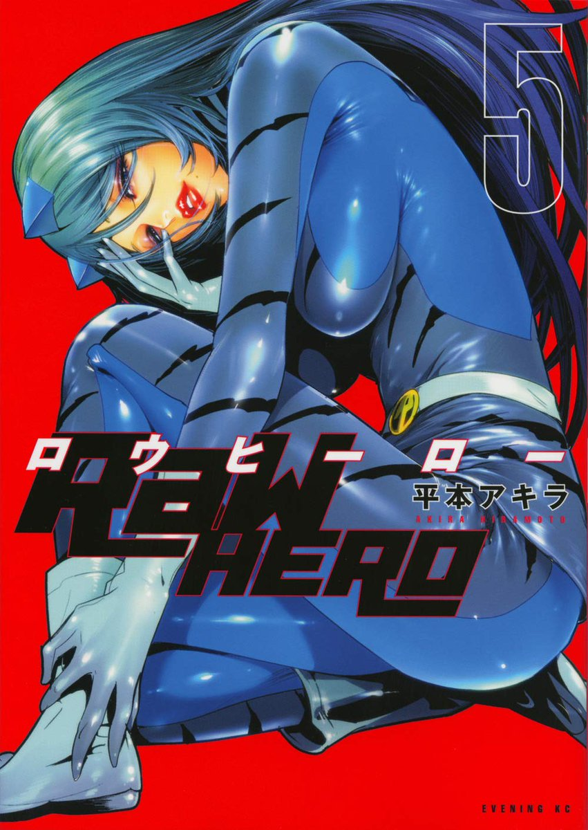 Manga Mogura On Twitter Raw Hero By Prison School Creator Akira Hiramoto Will End In 2 Chapters Volume 6 Will Be Released On September 23 2020 In Japan Yenpress Is Releasing This