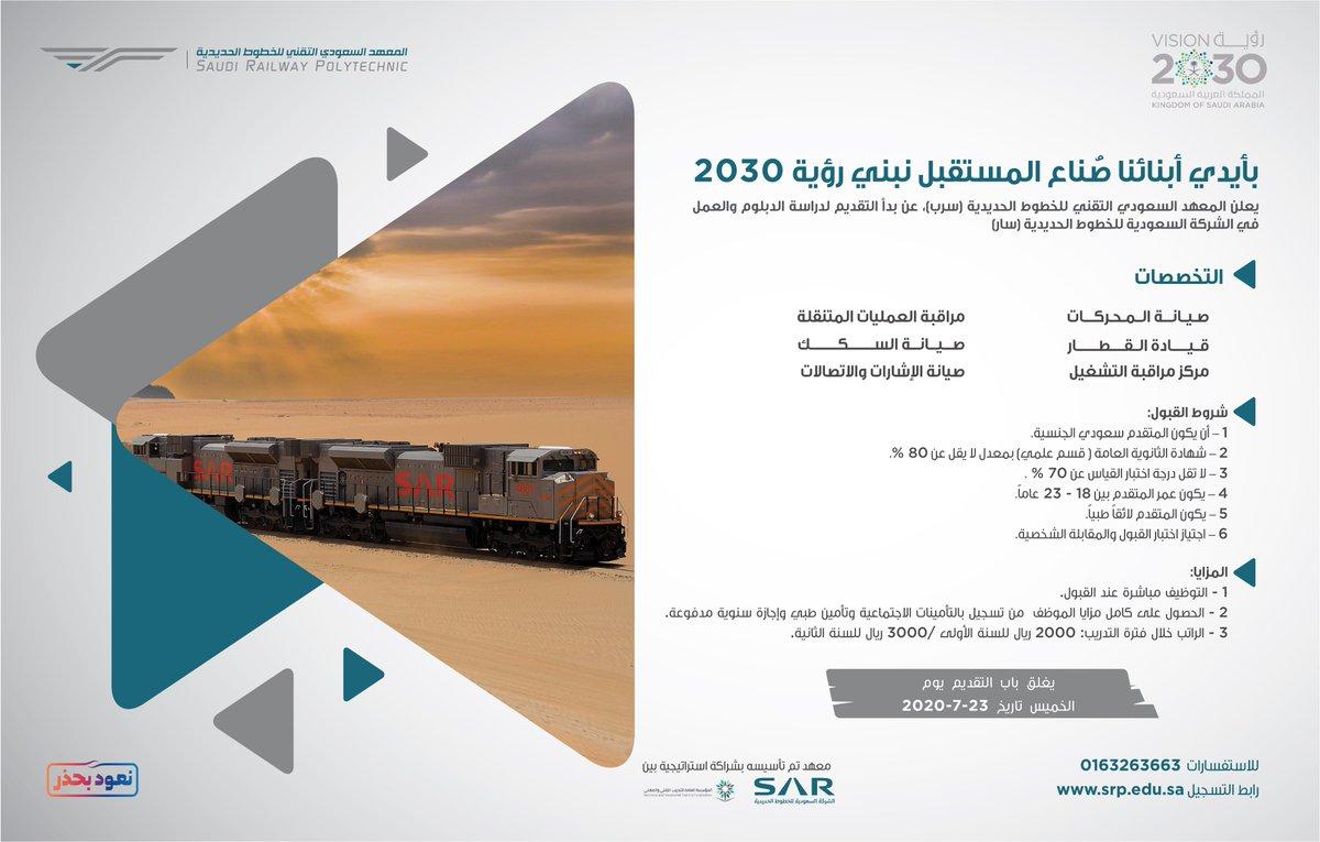 وظائف المعهد السعودي التقني للخطوط الحديدية