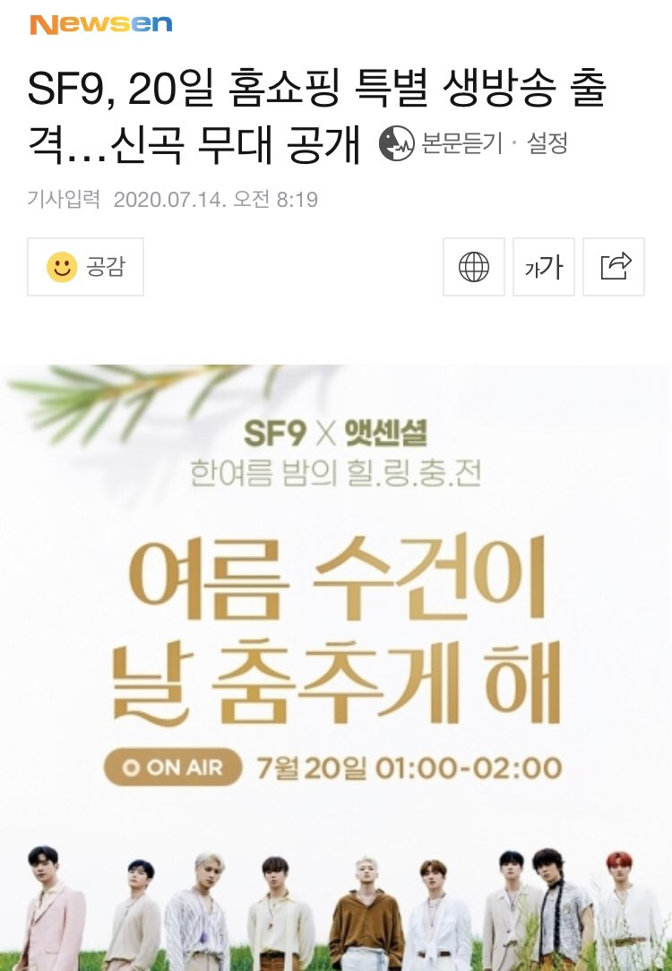 """#SF9  will be performing their new song on the 20th (at 1 AM) through a special live broadcast on a home shopping channel.  A CJ ENM rep. revealed, """"In order to broaden the home shopping audience, we decided to do a healing concert with idol group, SF9, who has many young fans."""" <br>http://pic.twitter.com/65fbR3iZ5c"""