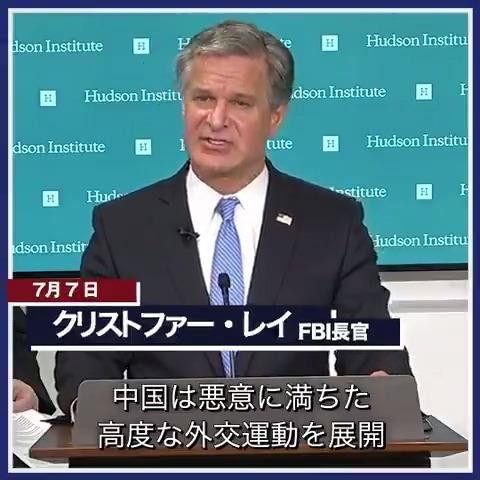 .@FBI のレイ長官は、「中国は悪意に満ちた高度な外交運動を展開。わいろ、恐喝、裏取引といった手法を使う」 と述べました。   全文はこちらをご覧ください。 🔗 https://t.co/3zlE6QoUj4 https://t.co/qjZKv6JSe7