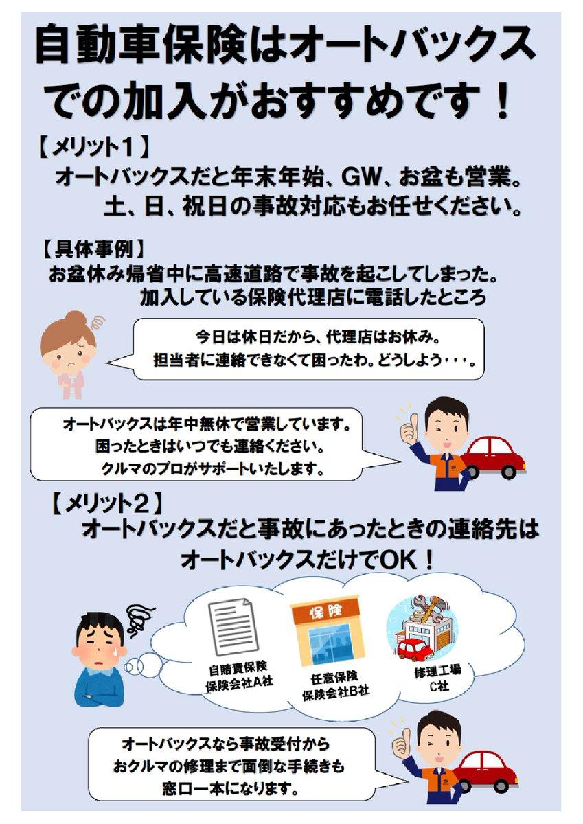 自動車保険 更新 電話
