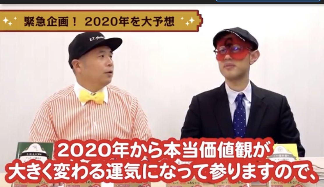 2020 夏 ゲッターズ飯田
