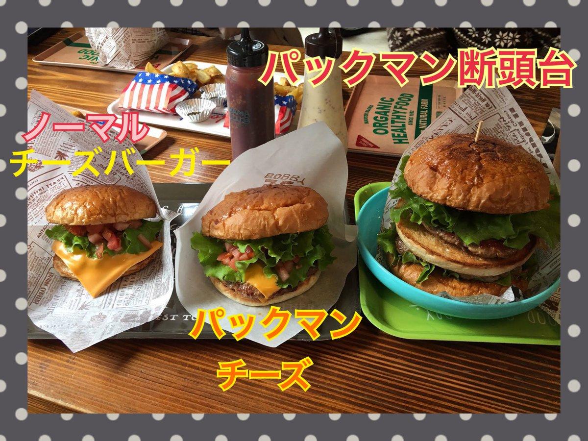 ハンバーガー twitter