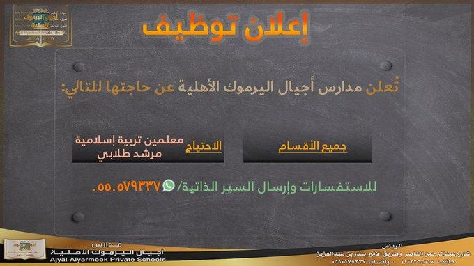 تعلن #مدارس_اجيال_اليرموك بالرياض عن وظائف شاغرة  لأقسام المدرسة (الابتدائي والمتوسط والثانوي)  - معلمين تربية إسلامية - مرشد طلابي   سعوديين فقط للاستفسار 0550579337 - 0112265018  #وظائف_تعليمية #وظائف_الرياض #وظائف_شاغرة #وظائف