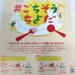 Image for the Tweet beginning: 千代田区の飲食店をSNS投稿で応援するプロジェクト「 #ごちそうちよだ 」がはじまりました。  ぜひ、皆さまのご協力をお願いします。詳しくは公式サイトをご覧ください!