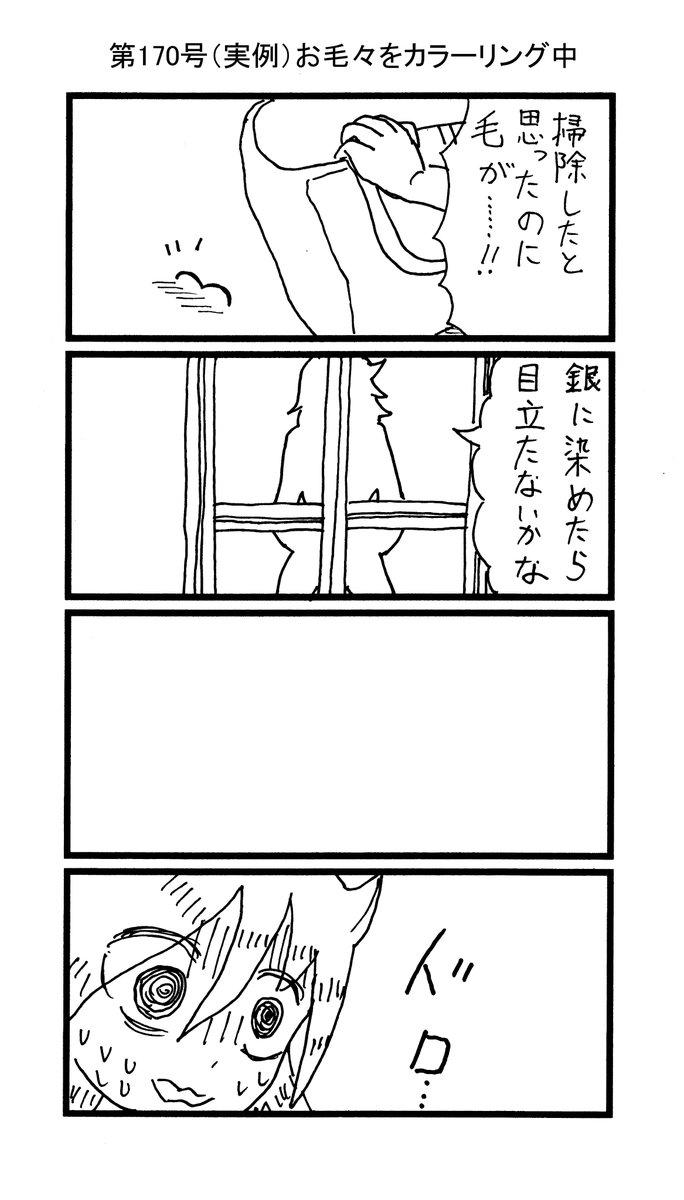 170 わた モテ