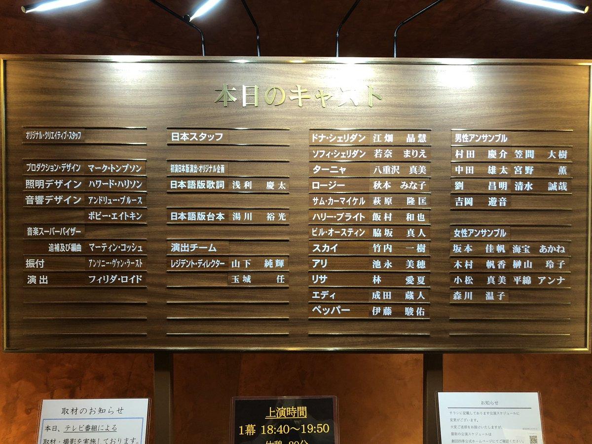 『マンマ・ミーア!』横浜公演初日本日のキャスト劇団四季再始動です!!#20200714Sマンマ