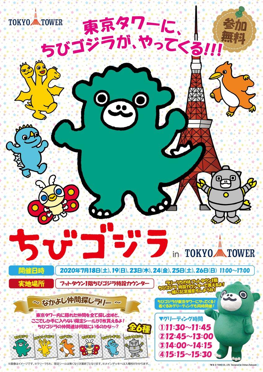 東京タワーにあそびにいくよ!みんな会いにきてね~!