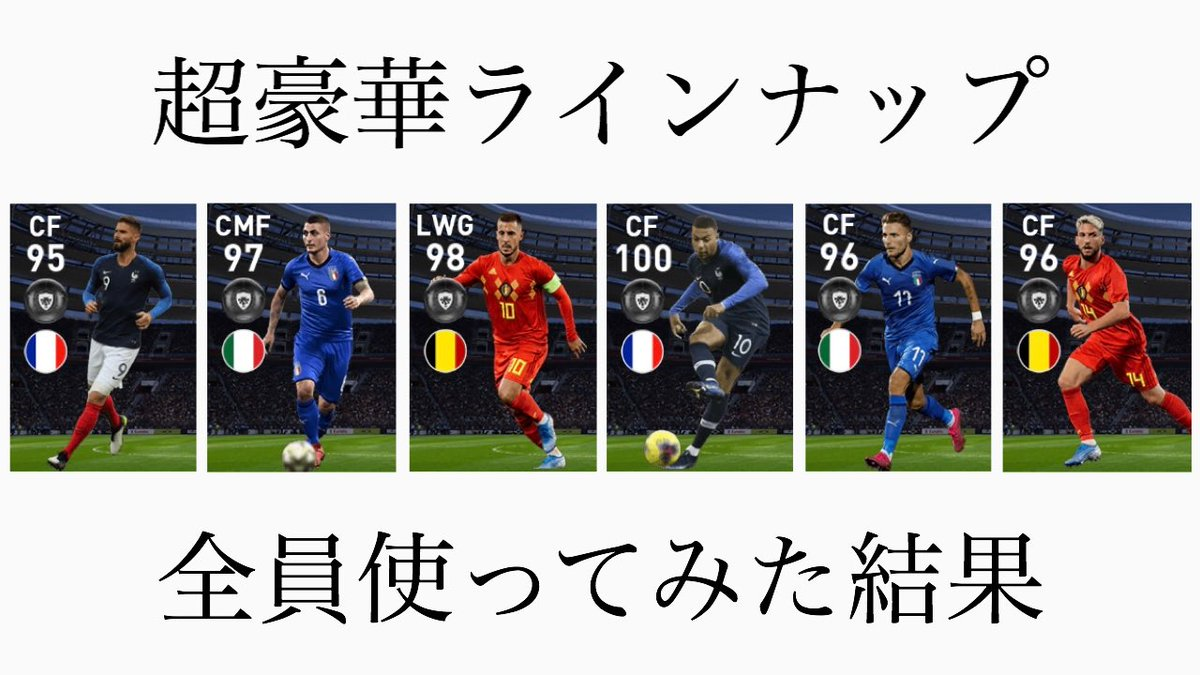 国FP最強選手が無事確定しました【ウイイレ2020アプリ】  こちらが神に選ばれし人間にしか作れない動画となっております。