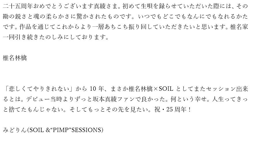 """【#坂本真綾】『シングルコレクション+ #アチコチ』いよいよ明日発売!本日は着荷日で、店頭にも並び始めましたのでぜひチェックして下さいね!25周年お祝いコメントを頂きました⑩本日は、椎名林檎さん、みどりん(SOIL &""""PIMP""""SESSIONS)さんからのコメントをご紹介!"""