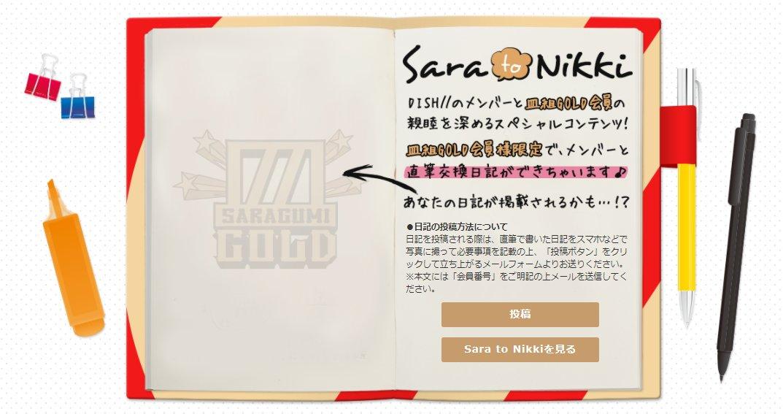 【Sara to Nikki UP!】今週はGOLD会員様の日記📖✨メンバーからの返信日記をお楽しみに😊※Sara to Nikkiとは #DISH //と #皿組GOLD 会員の皆さんがWEB上で行う直筆交換日記!メンバーがあなただけに選んだ写真付き日記でお届け📸▼DISH//ROOM