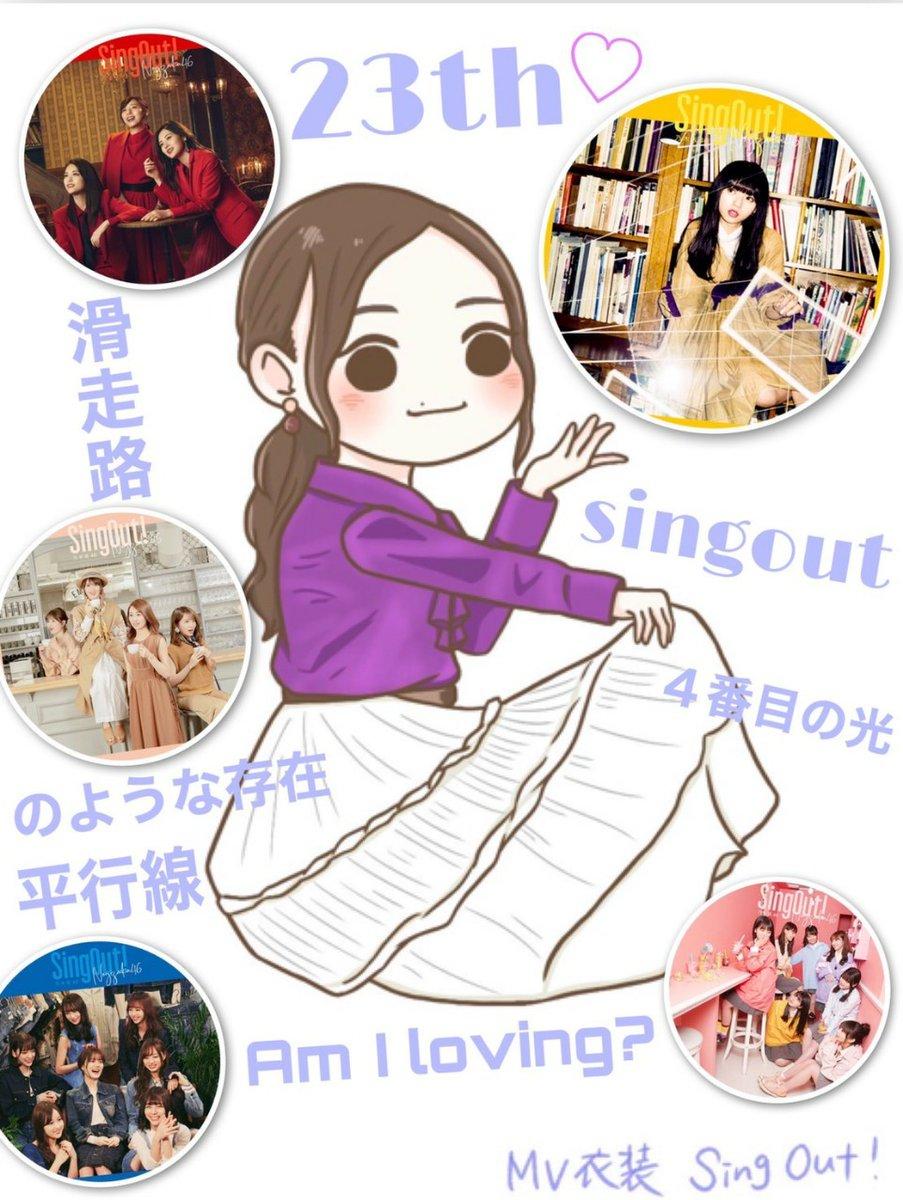 楽曲紹介第7弾「Sing Out!」乃木坂46 23rdシングル紫と白の衣装でのダンスがとにかく優雅で美しいMVです。横浜アリーナでの発売記念ライブで齋藤飛鳥さんが「昨日、白石麻衣さんの里見先生の魂の授業を聞いたので、今日はバッチリなんです~」とのMCも印象に残るシングルとなりました(´ω`)