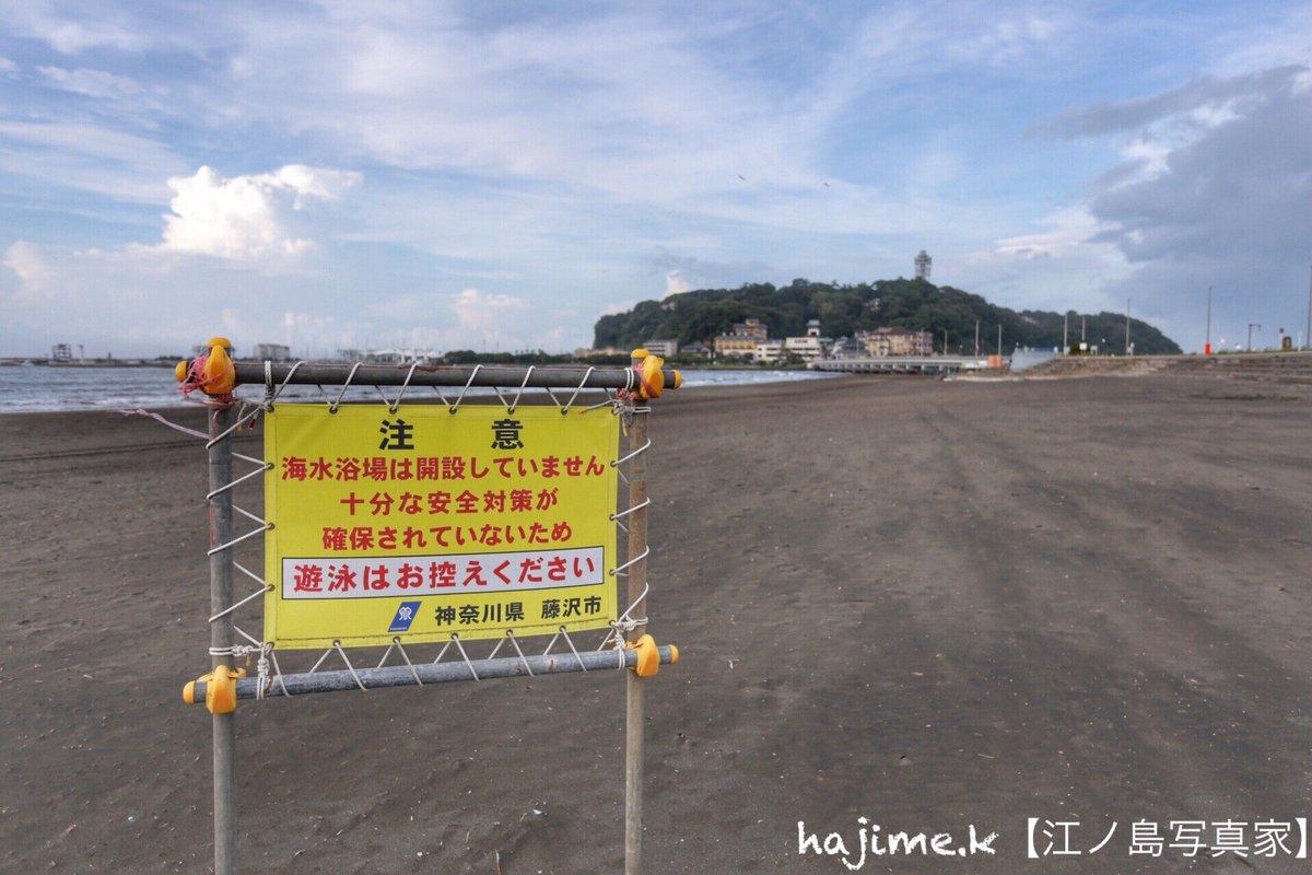 2020年 片瀬東浜海水浴場#ファインダー越しの私の世界#写真好きな人と繋がりたい#江の島 #湘南 #藤沢市