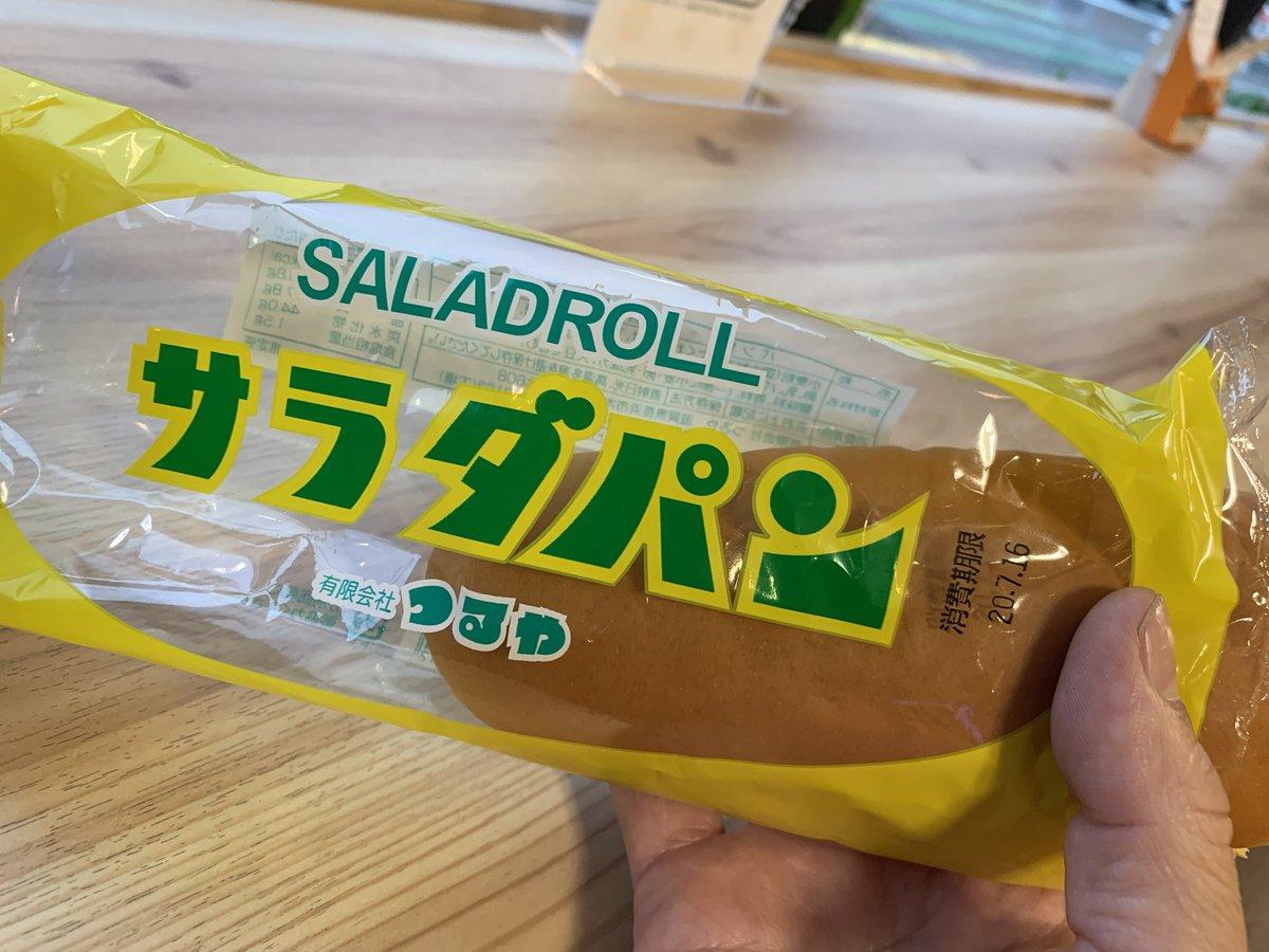 北陸道のSAで前の人が沢山買ってたからつられて買ったけど不思議な味ですね😊