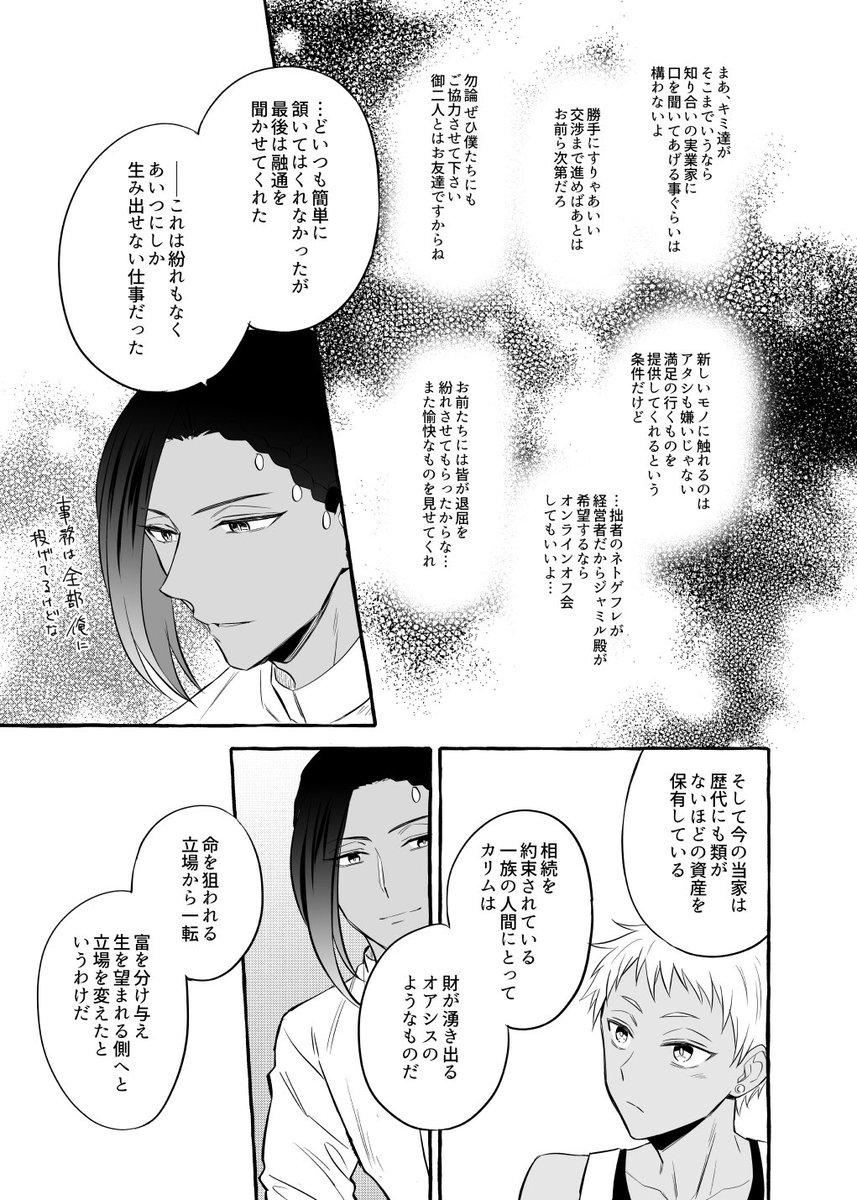 17じゃみ×27きゃりむくんのジャミカリ[2/2]
