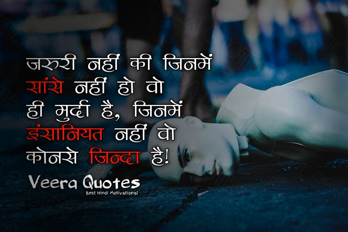 Veera Best Hindi Motivational Quotes Quotesveera Twitter