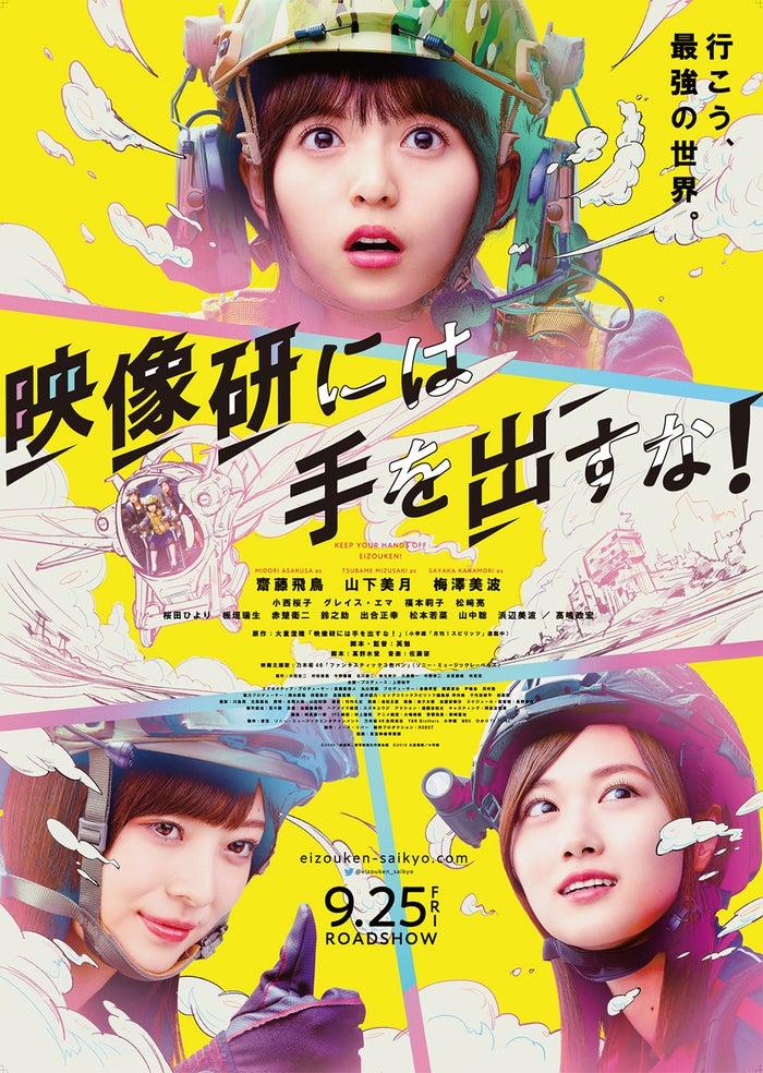 乃木坂46齋藤飛鳥主演映画「映像研には手を出すな!」新たな公開日決定 喜びのメッセージ到着 - モデルプレス