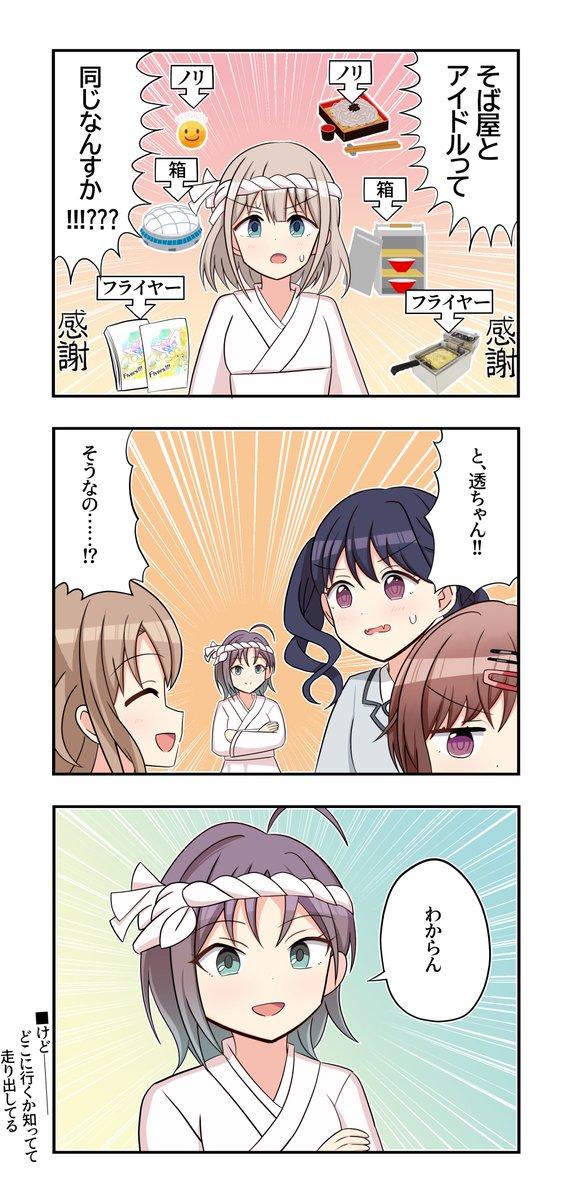 芹沢あさひさんと浅倉透さんと樋口円香さんと福丸小糸さんと市川雛菜さんが出る3コマです