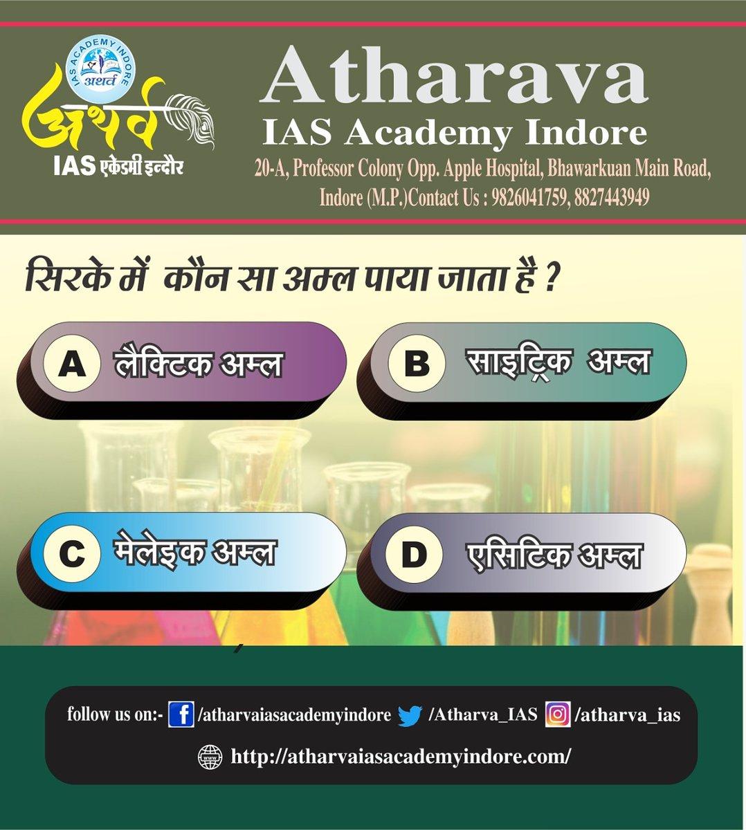 #AtharvaIASAcademyIndore #Indore #MadhyaPradesh #India Website :- http://atharvaiasacademyindore.com/ Contact Us :- 9826041759 Bhawarkua 20-A, Professor Colony, Opposite Apple Hospital,Indore #MP #UPSC #MPPSC #IAS #IPS #NDA #CDS #MPSI #CivilServices #Quiz #Atharva_IAS_Academy_Indorepic.twitter.com/RhuP7vDdin