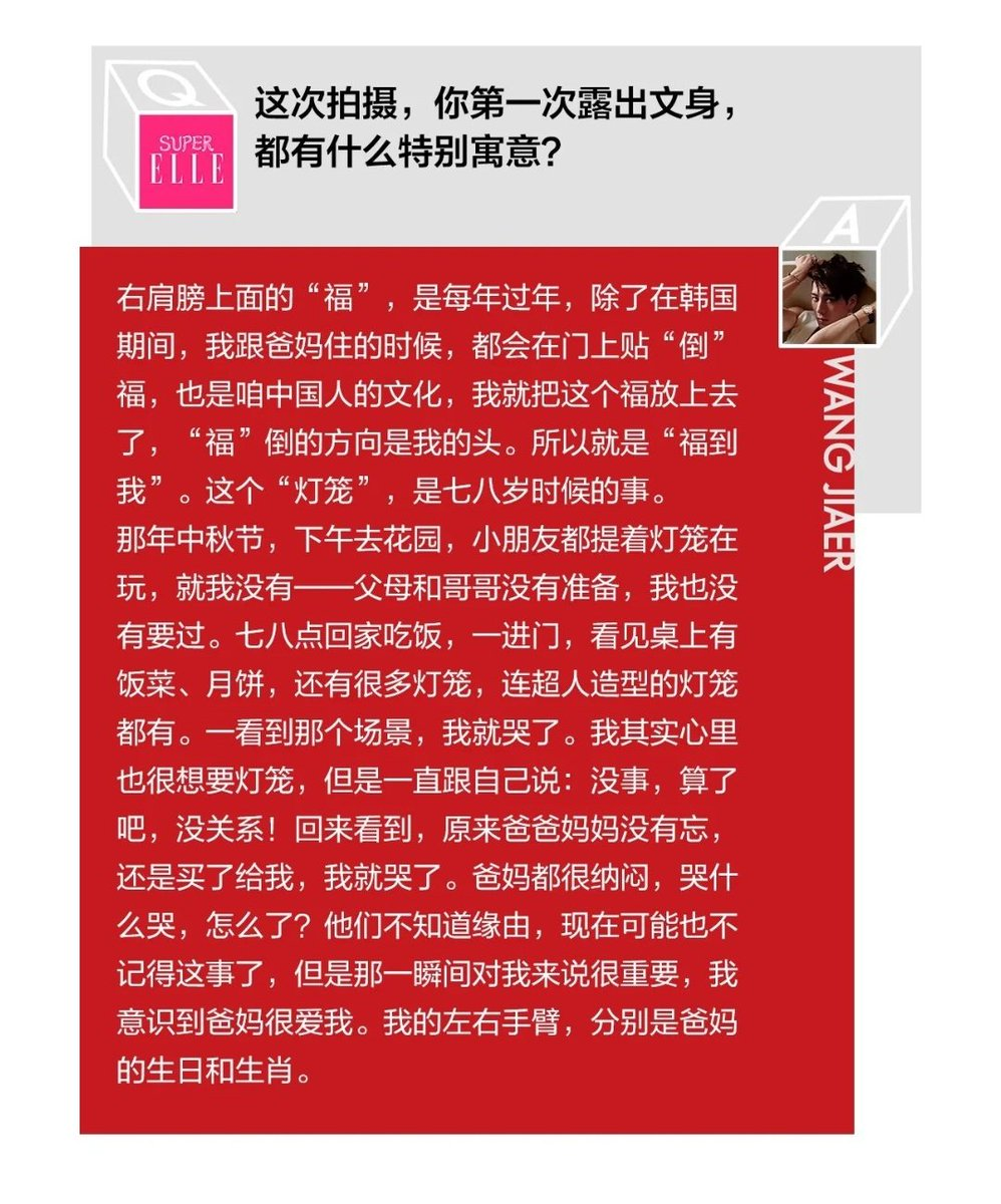 """Jackson SuperELLE interview excerpts:  Q: Meaning to your tattoos? @JacksonWang852: on my right shoulder is a """"福"""", every year during Chinese new year, except when I was I  Korea, when I stayed with my parents, we would paste the character 福 upside down to symbolize that<br>http://pic.twitter.com/hyHI1KtZIN"""