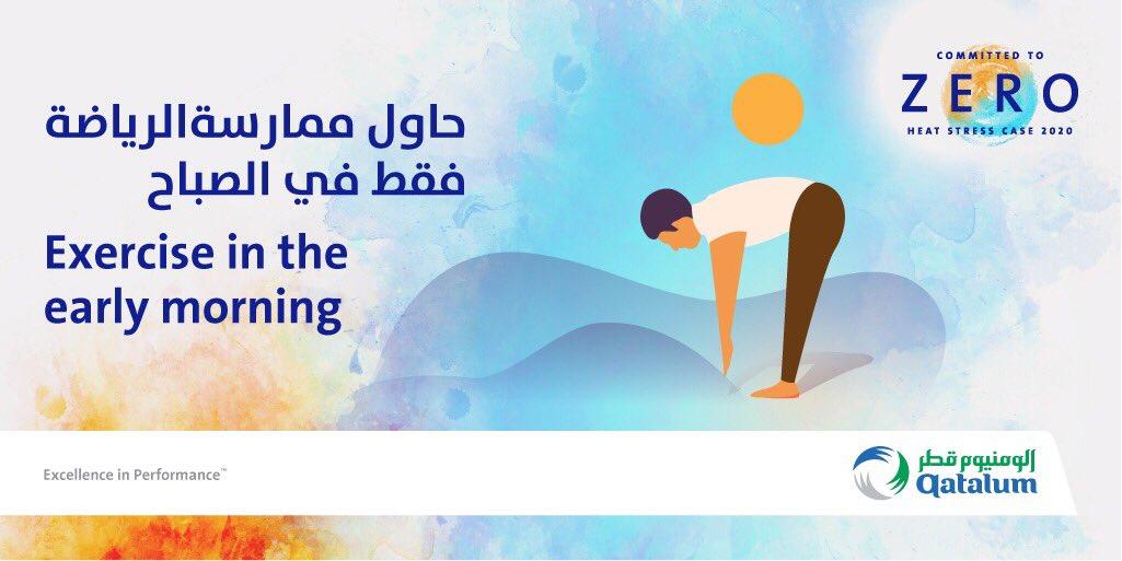 Avoid outdoor activities. To exercise, only exercise in the early morning hours before 8 AM. #summer2020 #qatar #heatstress  تجنب الأنشطة الخارجية. حاول ممارسة الرياضة فقط في الساعات الأولى من الصباح قبل الساعة الثامنة صباحًا. #صحة #قطر #الإجهاد_الحراري https://t.co/7hjcOB1oG0