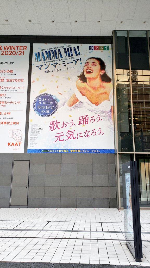 2020年7月14日(火)マンマ・ミーア ソワレKAAT神奈川芸術劇場3月28日開幕中止から約4ヶ月やっとやっとこの日が😢😢観劇ルール守り衛生対策しっかりして楽しんできます🎵因みに本日仕事が終わるか分からなかったので🔦キンブレ持ってくるの忘れた~😅