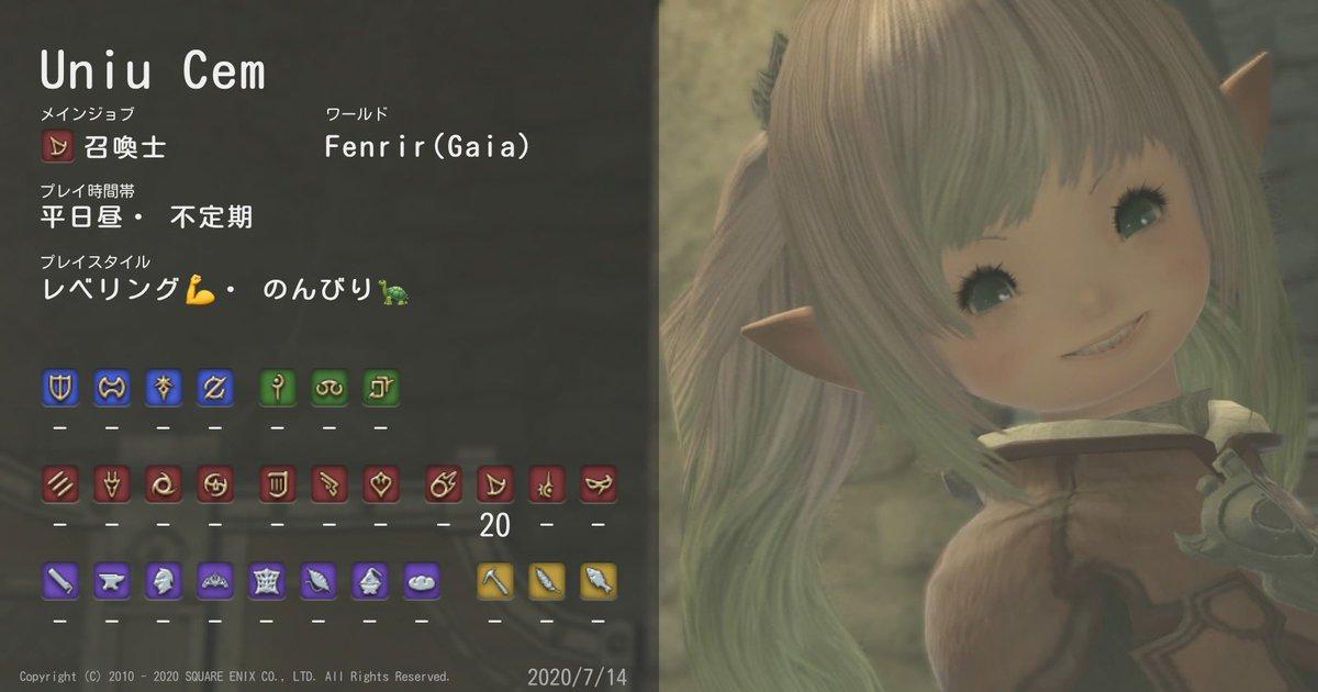 うにう✿*:FF14(Gaia)さんの投稿画像
