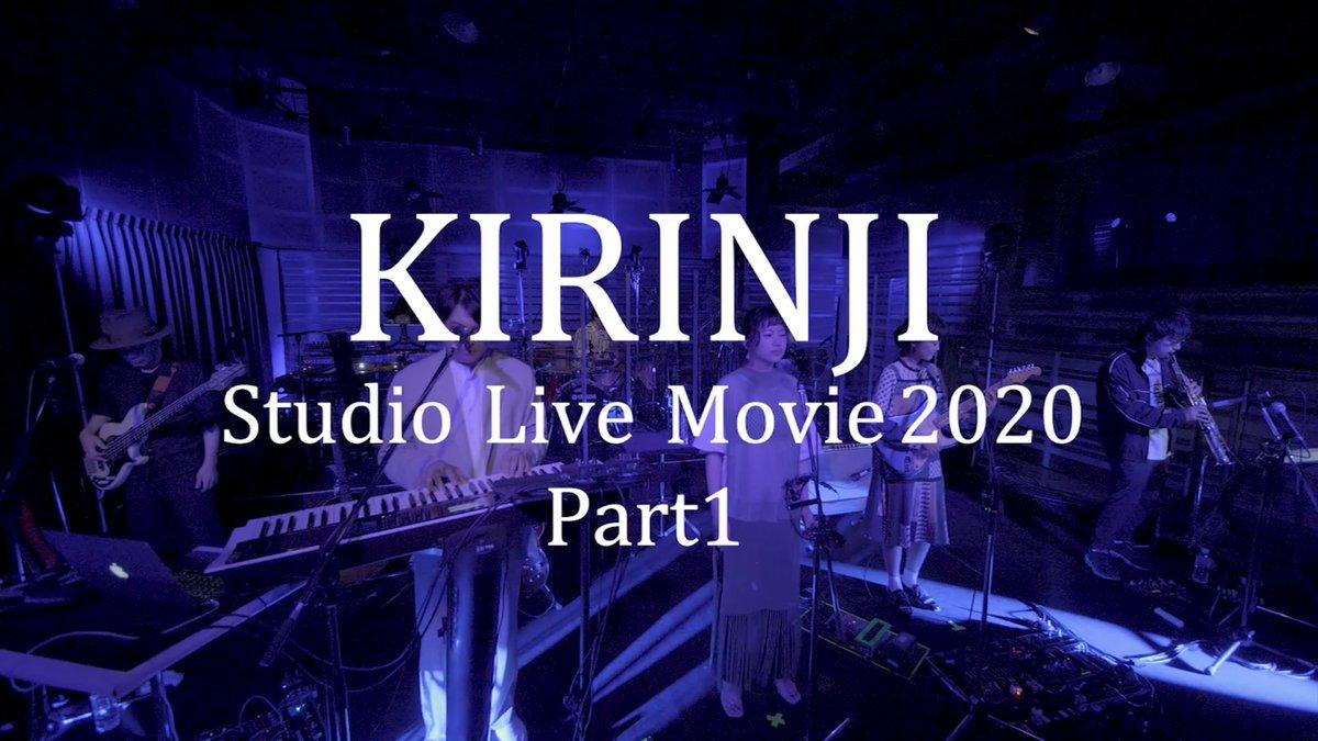 【予告映像公開🎥!!】7/18(土)19時〜 配信「KIRINJI Studio Live Movie 2020 Part1」の予告映像を公開しました!▶︎▶︎ 視聴チケット購入・詳細はこちら▶︎▶︎ #KIRINJIStudioLive